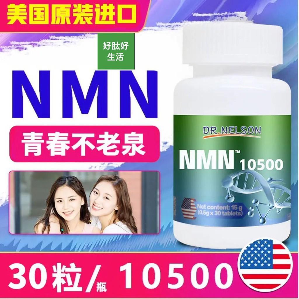 【買5送1】美國進口NMNβ-煙酰胺單核苷酸10500 NAD+基因修復抗衰老
