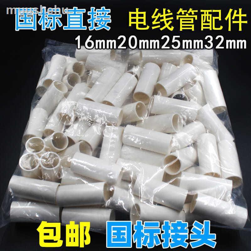 ▲加厚國標3分4分6分16/20/25/32mm接頭PVC電線管電工套管直接 直通