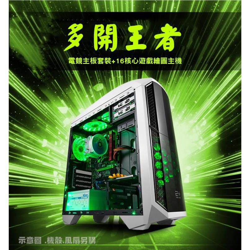 🔥爆殺i7🔥24核 電腦主機 電腦多開【升卡王】多核心主機 電競主機 天堂2 二 PUBG RO 模擬器多開 GTA5