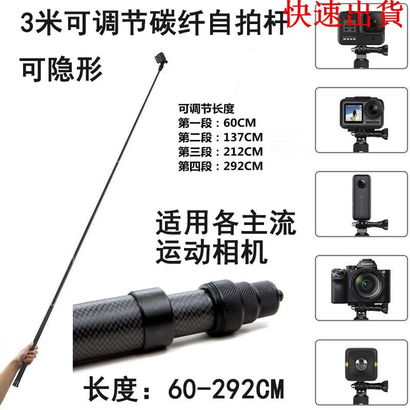 ✨現貨免運✨ 3米可調碳纖自拍桿 適用于Insta360 ONE X2/R/X Gopro9/8/7/6子彈時間 1