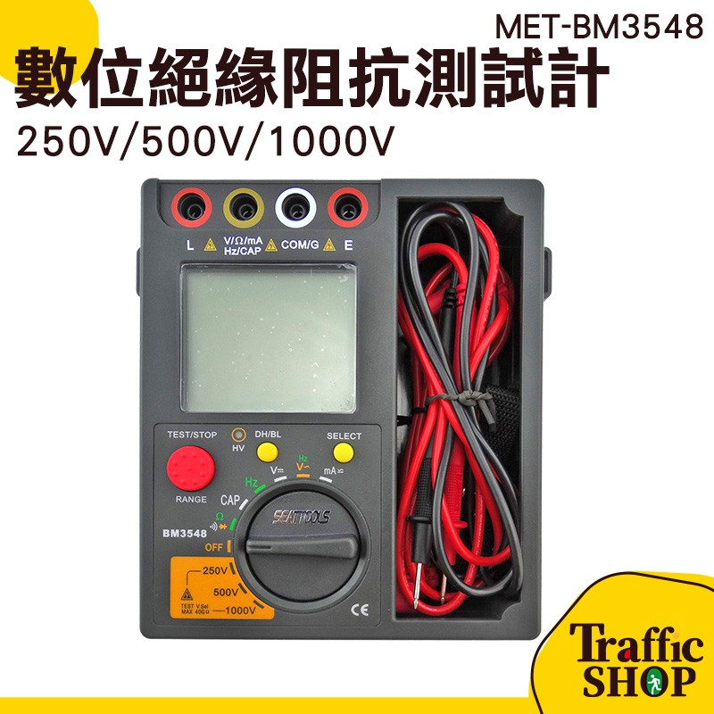 《交通設備網購社》絕緣電阻高阻計 1000V 兆歐計 數位絕緣阻抗測試計+數位萬用錶 電阻計 MET-BM3548