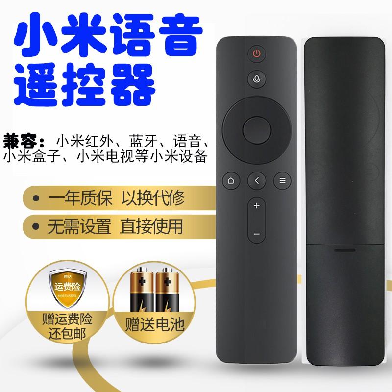 #爆品下殺#小米藍牙語音遙控器mini小盒子4代電視機3A/X/C/S小米電視遙控器