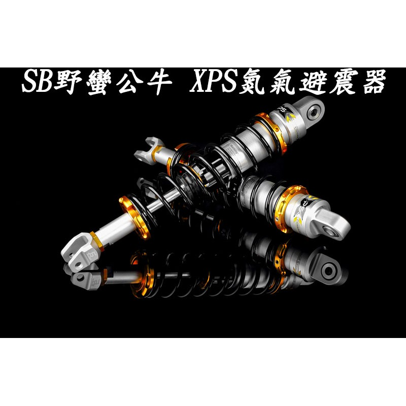 【LFM】SB野蠻公牛 XPS氮氣避震器 勁戰四代 BWS BWSR 勁戰三代 GTR AERO 勁戰 新勁戰 勁戰五代