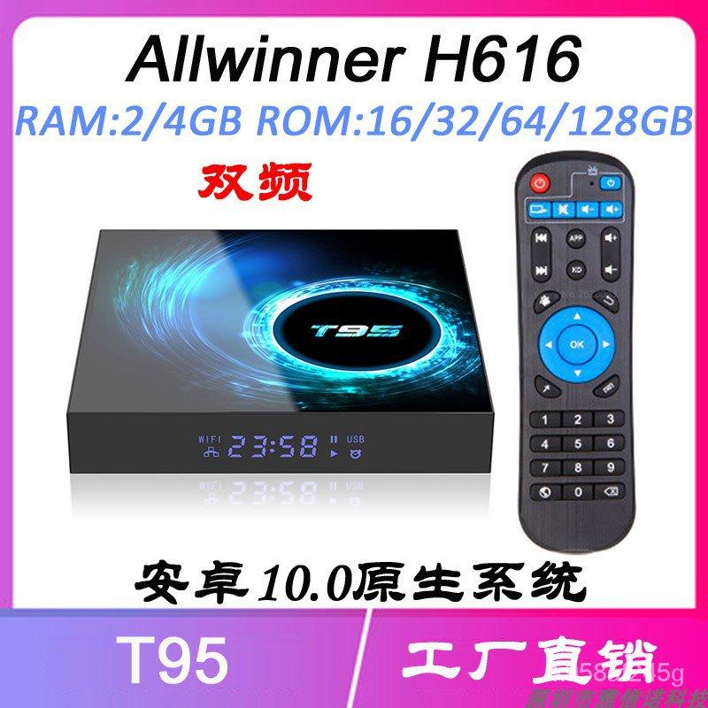 T95 TV BOX播放器 智能電視盒全志H616 安卓10 4G/128G 雙頻Wifi