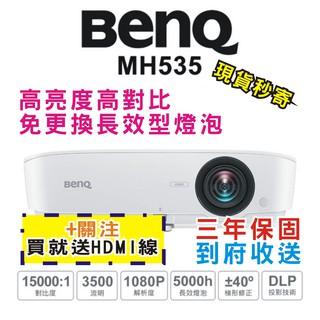 現貨 每日發 刷卡 免運 BenQ 明基 MH535 1080P 投影機 3500流明 家庭劇院 亂賣太郎
