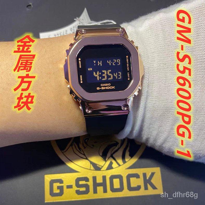 QsBA 卡西歐G-SHOCK玫瑰金金屬方塊GM-S5600PG-1/4/GM-5600-1/5600B-1新品速遞