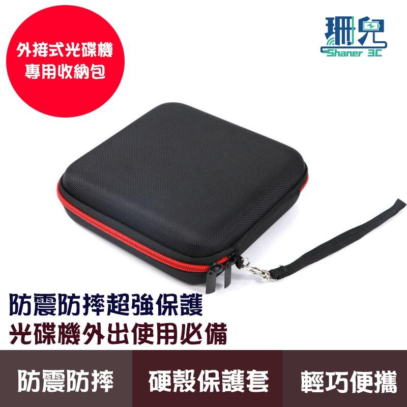 外接式光碟機專用保護套 保護殼 收納包 減震防撞 防震 加厚 防摔 光碟機 燒錄機 DVD BD 現貨 全新