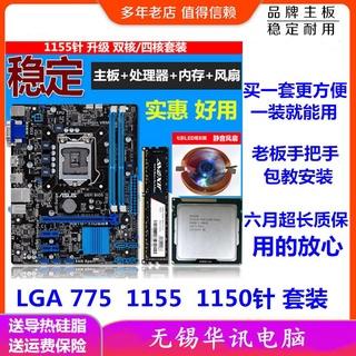 H61技嘉H81/ G41主機板+i3 2120/ i5 3470+4G記憶體臺式電腦主機板CPU套裝 臺北市
