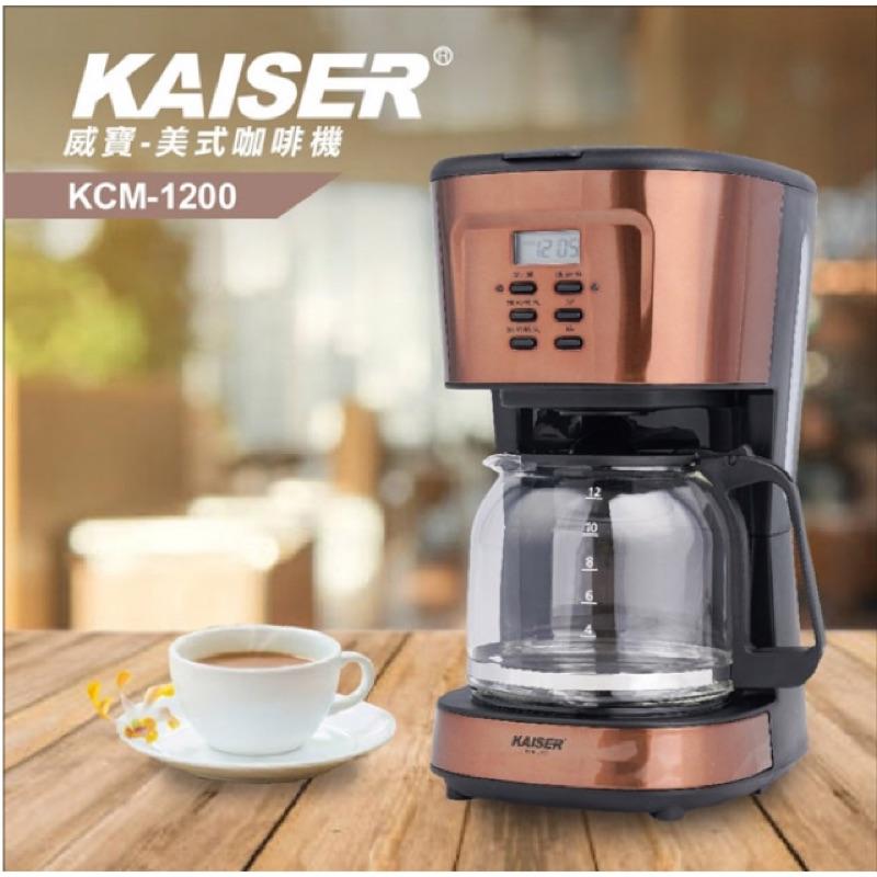 威寶-美式咖啡機 KCM-1200