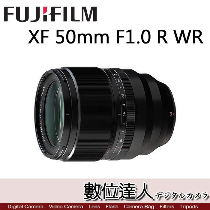 【數位達人】Fujifilm 富士 XF 50mm F1.0 R WR / 50f1 無反鏡頭