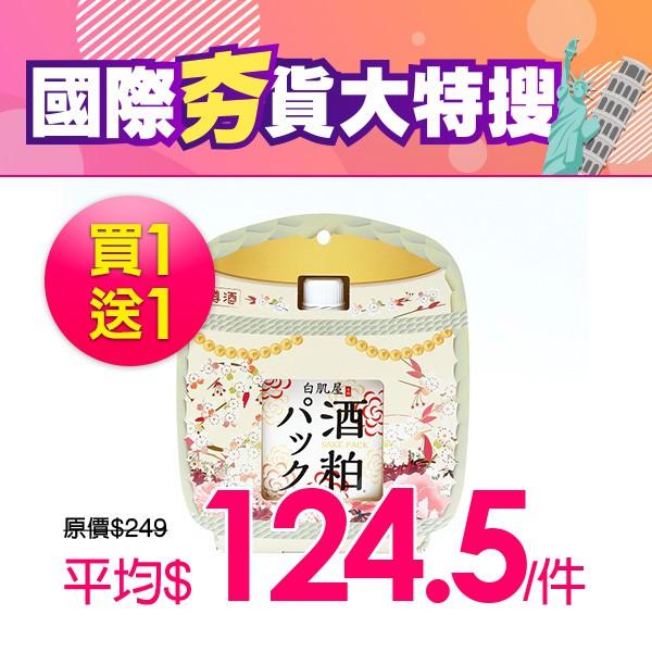 白肌屋面膜-酒粕120g【康是美】[買1送1][下單1出貨2]