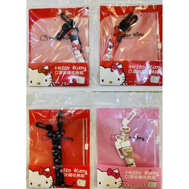 (魔力屋)7-11 Hello kitty 口罩掛繩收納組