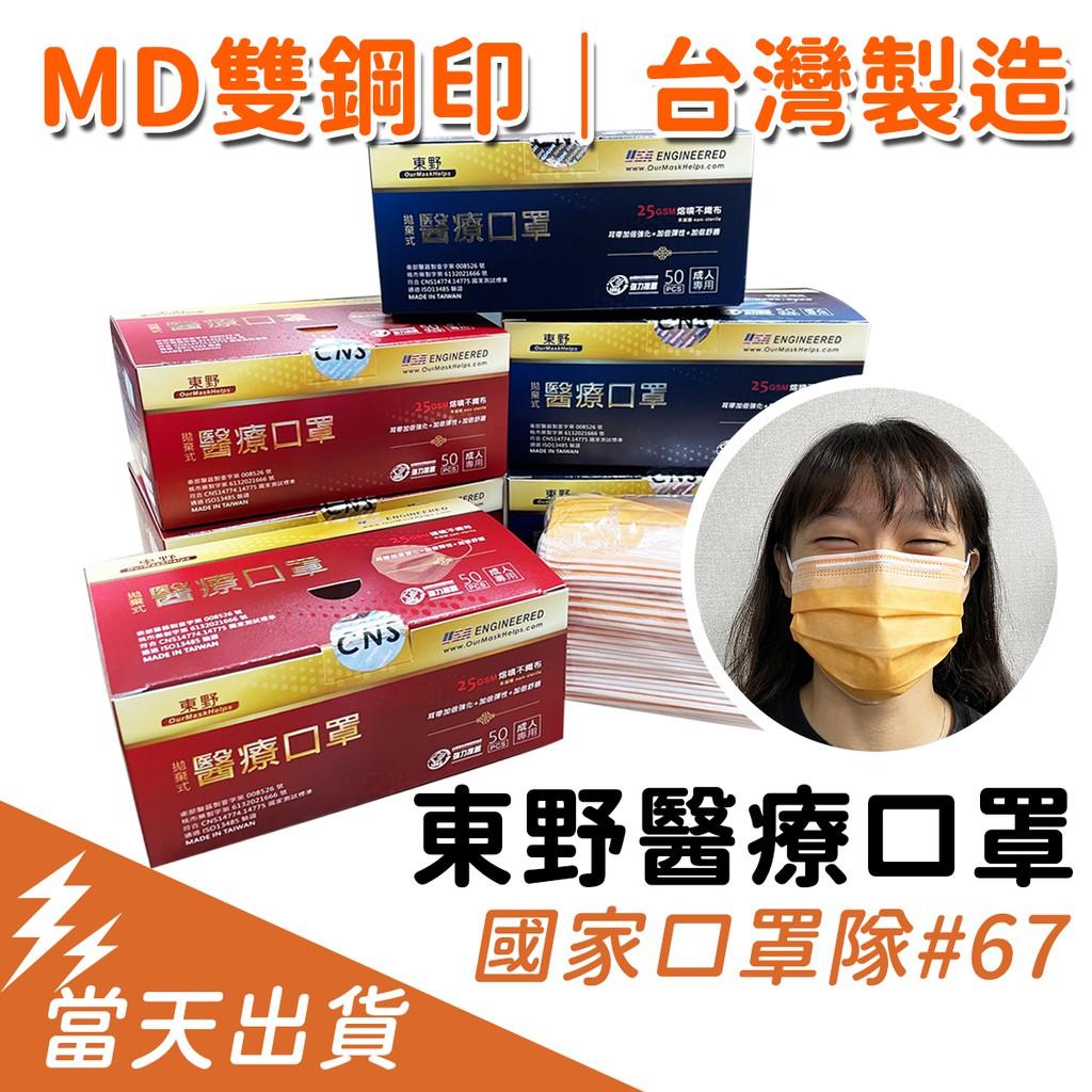 🇹🇼東野 台灣口罩國家隊 雙鋼印 一盒50入 醫療級平面口罩 醫療用口罩 防塵 防花粉 防唾液