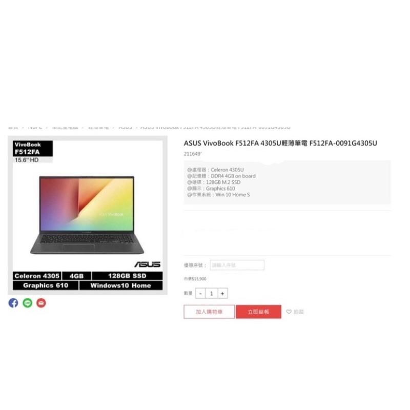 全新 未開機ASUS VivoBook F512FA 4305U 輕薄筆電 面交及下單保留須先匯款1000元