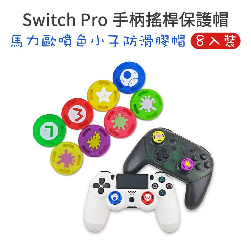 Switch Pro 搖桿保護帽 瑪利歐【保證最低價】馬力歐 香菇頭 蘑菇頭 防滑保護帽 保護套 PS4 PS3