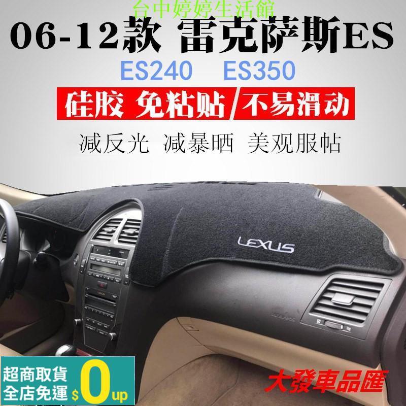台中婷婷生活館Lexus避光墊 06 08 09 10 12年老款雷克薩斯ES240儀表臺避光墊es350遮陽防曬墊