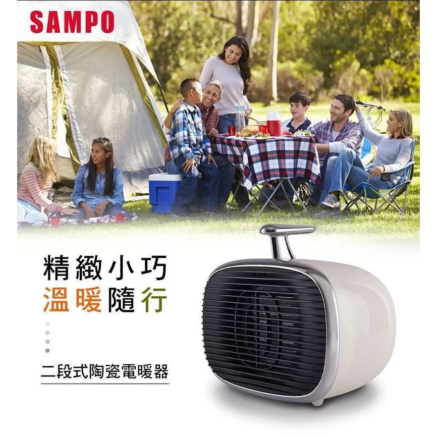 【松果戶外】SAMPO聲寶   二段式陶瓷電暖器 HX-HB08P 暖氣機 露營保暖共2色