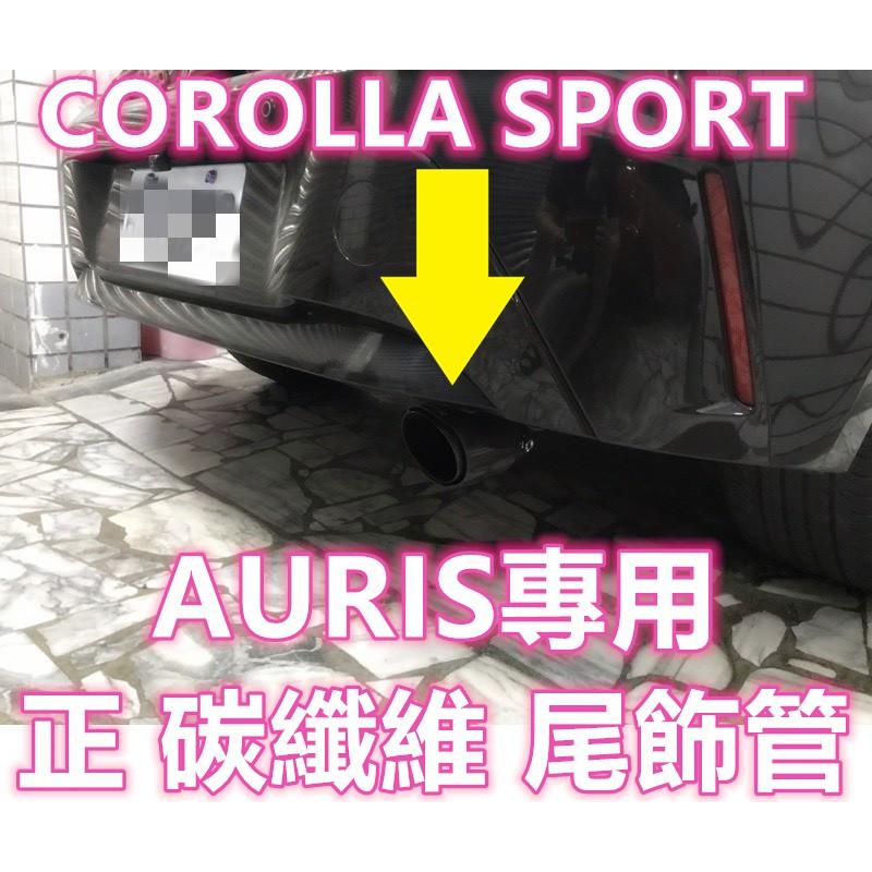 AURIS 正 碳纖維 尾飾管 卡夢 天蠍管 排氣管 尾飾管 單出 雙出 尾管 蠍子管 COROLLA SPORT