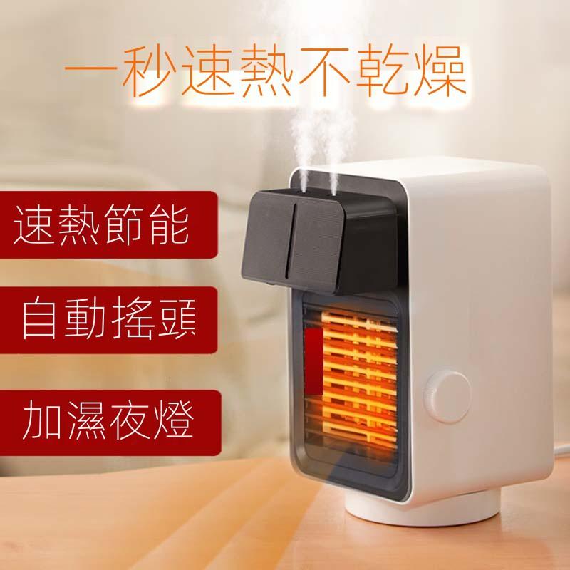現貨下殺 ▣✐暖風機 暖風扇 USB暖風機  NSURE暖風機家用小型搖頭加濕取暖器辦公室臥室靜音節能速熱電暖 宿舍暖風