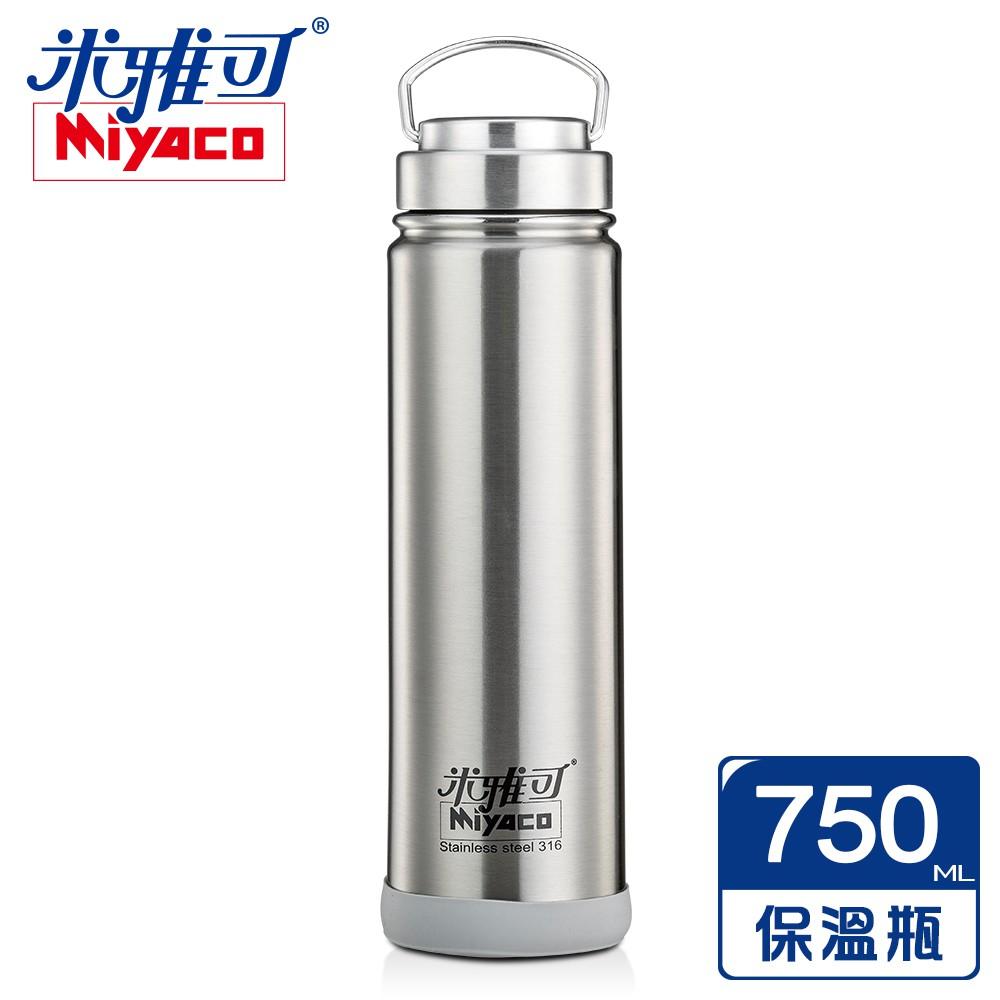 【米雅可 Miyaco】經典316不銹鋼真空廣口保溫瓶 750ml﹙不銹鋼色﹚