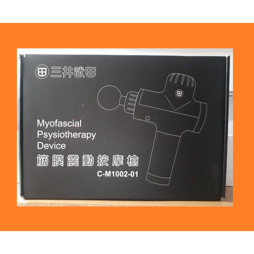 C-M1002-01三井武田筋膜按摩槍