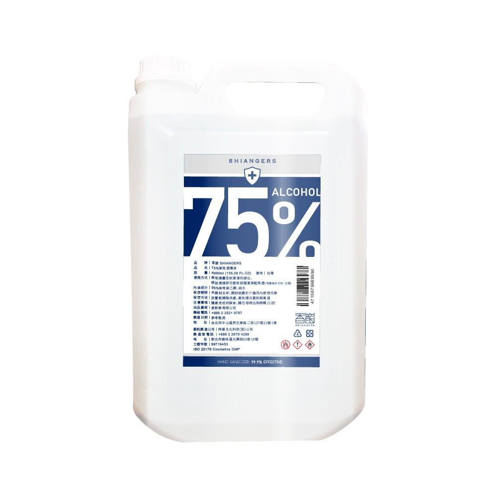 香爵Shiangers 75% 酒精 4L 桶裝 4000ml 食品級植物乙醇 (潔用/非醫用)【現貨秒出】