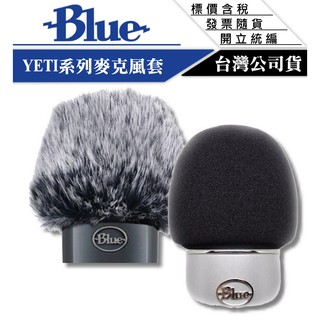 【GForce台灣經銷】美國BLUE Yeti /  Nano /  X 雪怪 雪怪系列專用防噴海綿套 麥克風套 短毛套