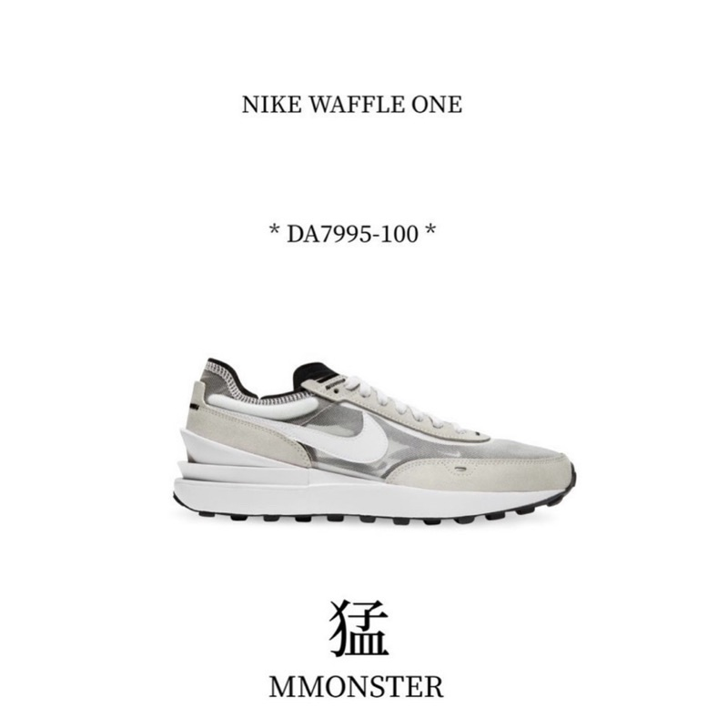 *猛獸集團*NIKE WAFFLE ONE 灰色 小SACAI 麂皮 男鞋