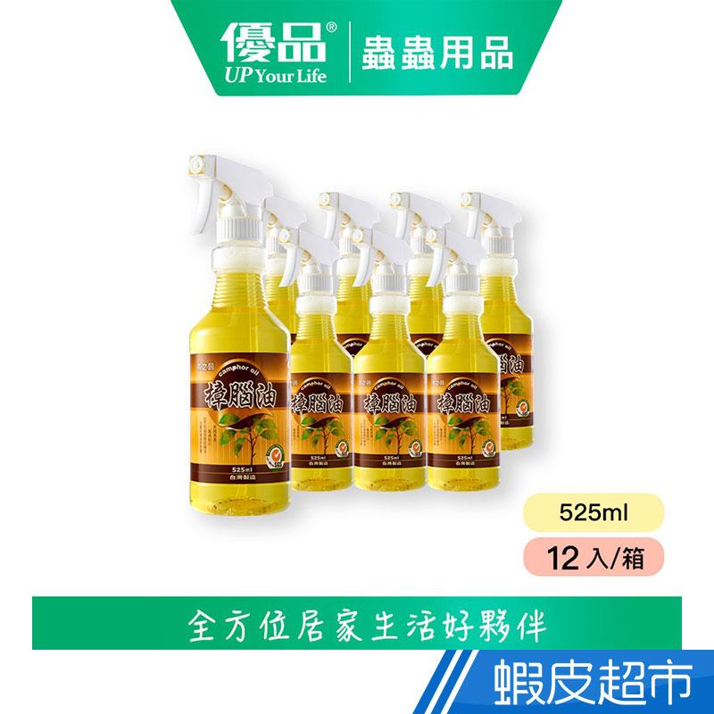 優品 整箱購 - 樟腦油(噴槍) 525ml(12入/箱) 廠商直送 現貨
