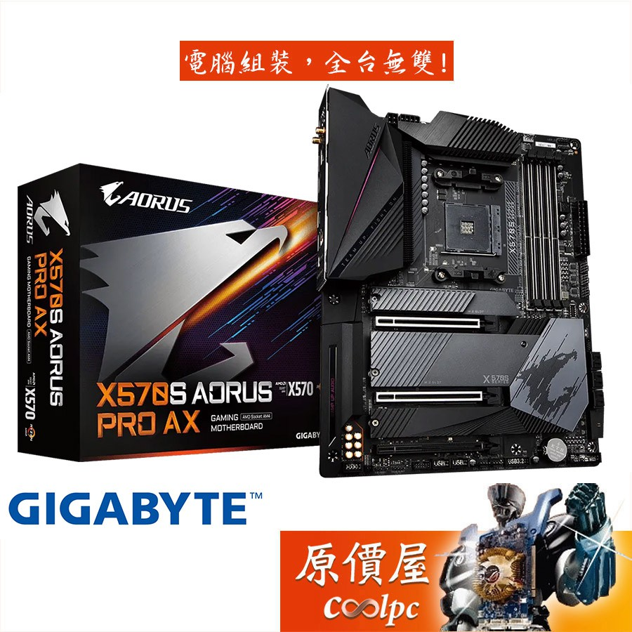 GIGABYTE技嘉 X570S AORUS PRO AX ATX/AM4腳位/主機板/原價屋【活動贈】