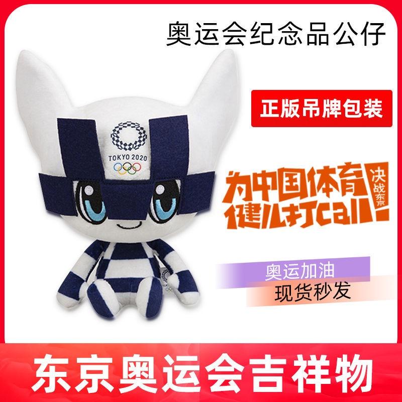 《東京奧運紀念物》2021日本東京奧運會吉祥物紀念品可愛毛絨公仔主題玩具miraitowa