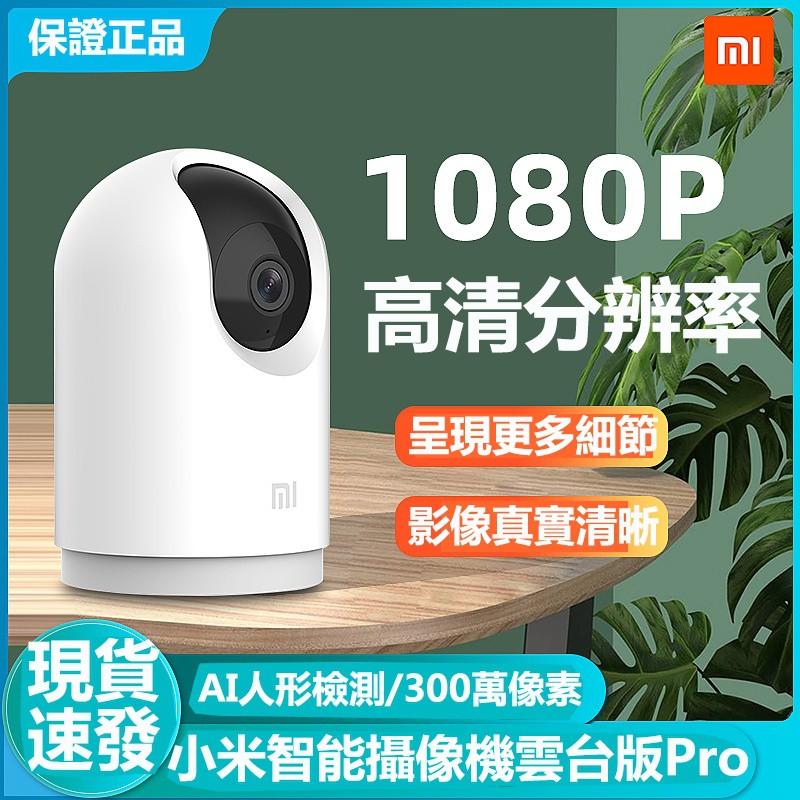 台湾现货小米攝影機2k pro 小米雲臺版2K Pro 小米監視器 pro 米家智慧攝影機雲臺版Pro 小米PRO