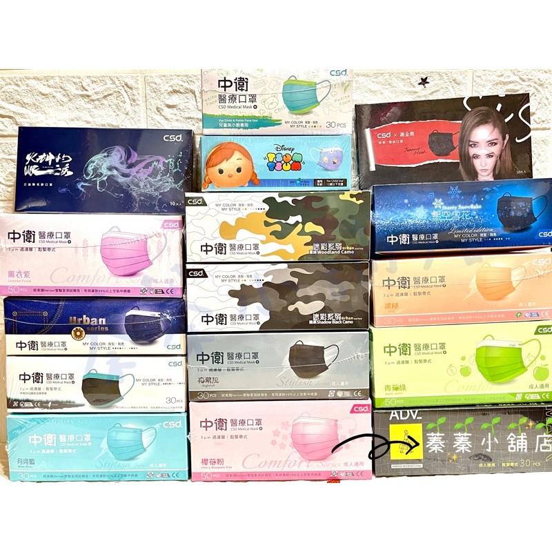✅現貨·中衛醫療口罩盒裝·聯名口罩/彩色特殊口罩