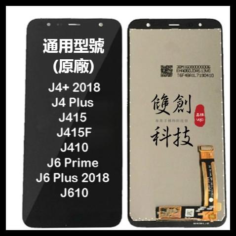 😍臺北雙創😍三星J4Plus 2018 J4+ J415 J415F J410 J6+ J610 原廠螢幕總成 面板