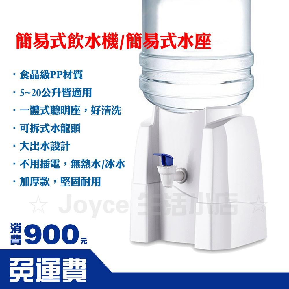 【簡易式迷你飲水座】 (5公升~20公升桶裝水桶專用)|加購兩個空桶送次氯酸|現貨