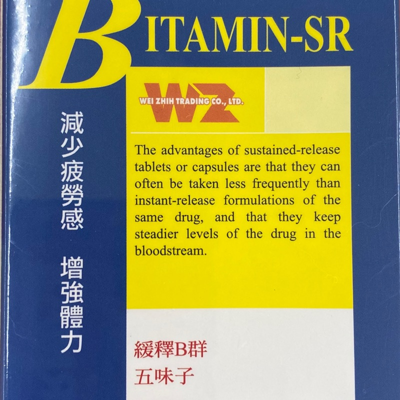 五味子B群緩釋錠(奶蛋素可)