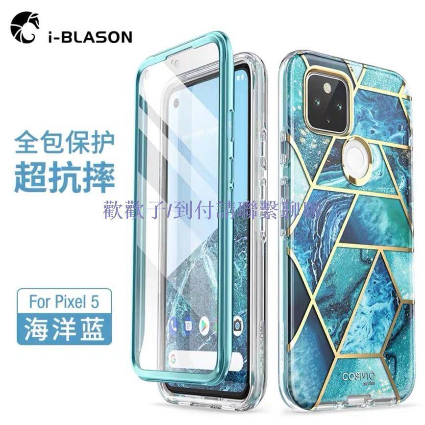 歡歡子-i-Blason Google Pixel5 大理石保護套全包手機殼保護殼