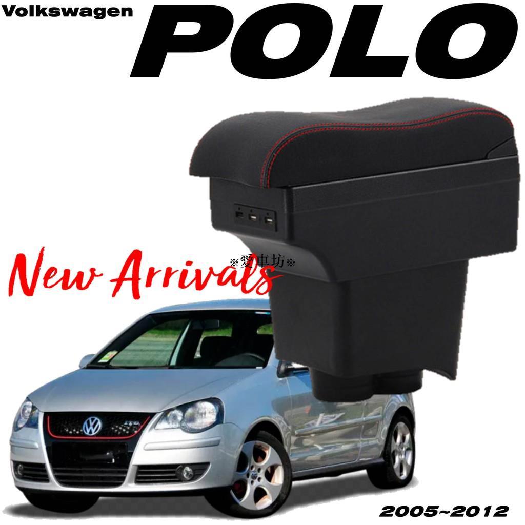 【愛車坊】福斯 Volkswagen POLO 真皮 波浪款 中央扶手 扶手箱 中央扶手箱 2005-2012