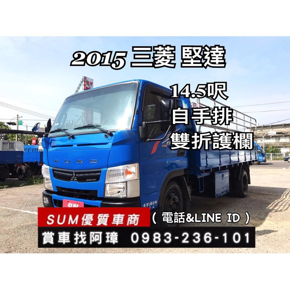 2015年 三菱 FUSO 堅達貨車 3噸半貨車 👉 14.5尺貨車、自手排車、雙折護欄 14尺半貨車 自排