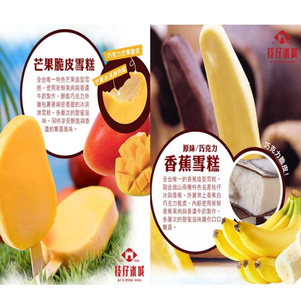 百年枝仔冰城 台灣水果造型雪糕禮盒(加碼芒果脆皮雪糕2枝)