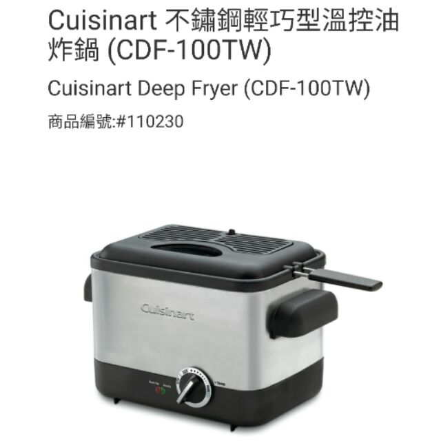⭐️宅配免運!Cuisinart 不鏽鋼輕巧型溫控油炸鍋 (CDF-100TW)-吉兒好市多COSTCO代購