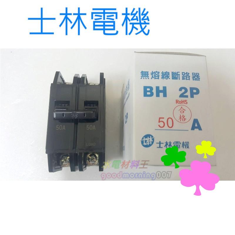 ☆水電材料王☆ 士林電機 無熔線斷路器 無熔絲開關 BH 2P15A  20A  30A  40A  50A