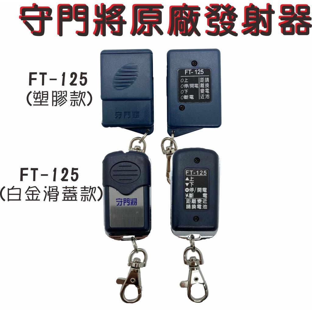 守門將FT-125 FT125 原廠公司貨 遙控器拷貝 固定碼 學習碼 滾動碼 車庫門 鐵捲門 車道