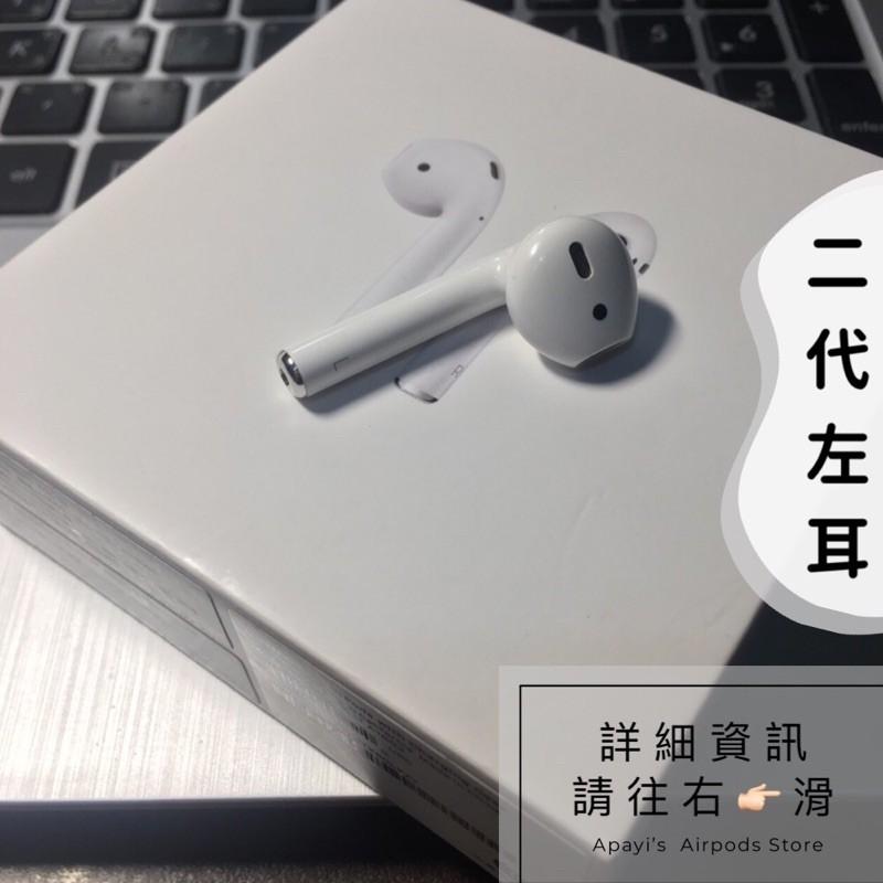 [二代 左耳 雙北可面交]原廠 二手 全新 AirPods2 AirPod 2代 Apple原廠充電線 單耳 單邊