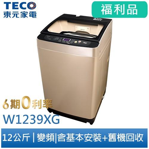 東元TECO 12公斤DD變頻直驅洗衣機 W1239XG (含基本安裝+舊機回收) 福利品[領卷95折]