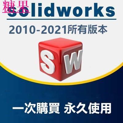 🔥糖果🔥SolidWorks SW 2021 2020 2019 2018 2017 soildwork 軟體 正版
