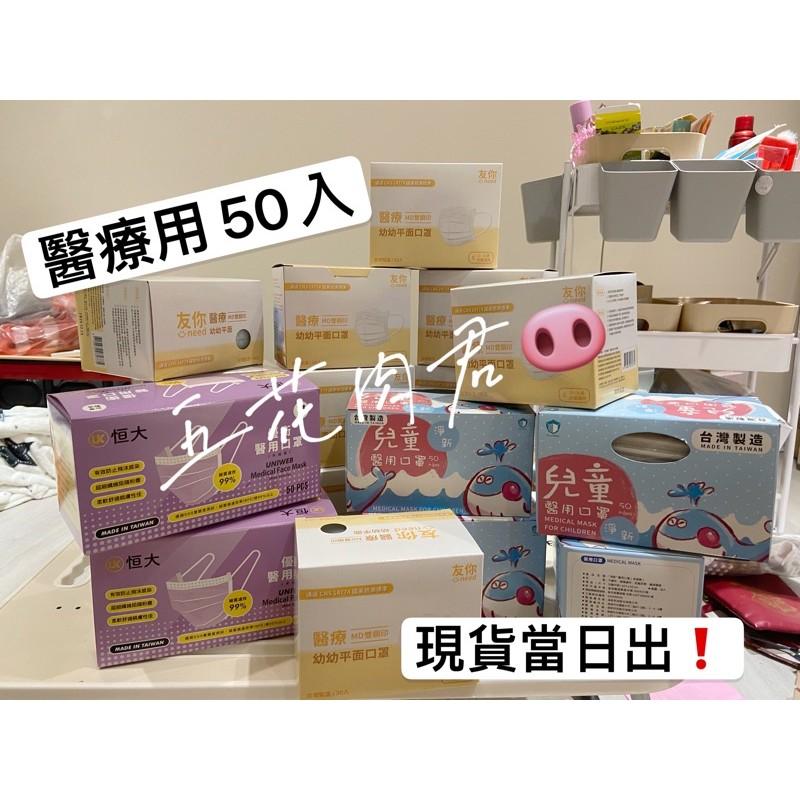 五花肉君🐽現貨當天出❗️台灣製造🇹🇼成人👩兒童👦幼幼👶平面醫用口罩50入/盒