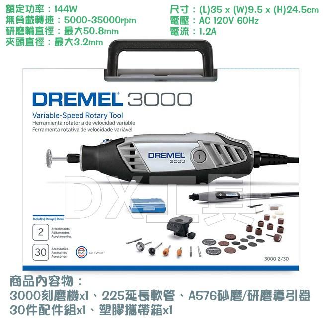 台灣公司貨 Dremel 3000 2/30 電動刻模機+延長管+30件配件+硬盒+研磨導引器