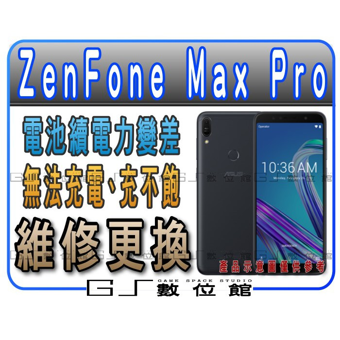ASUS ZenFone Max Pro M1 ZB602KL M2 ZB631KL 更換電池 耗電 電池膨脹 斷電關機