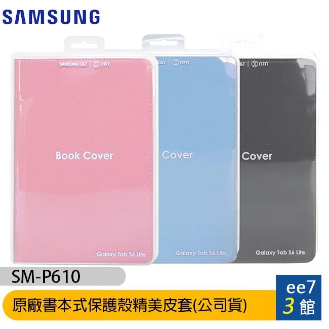 Samsung Galaxy Tab S6 Lite(SM-P610)原廠書本式保護殼精美皮套(公司貨) 【ee7-3】